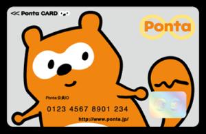 杉沢はりきゅう院健康美人ではPontaカードも使用できます。
